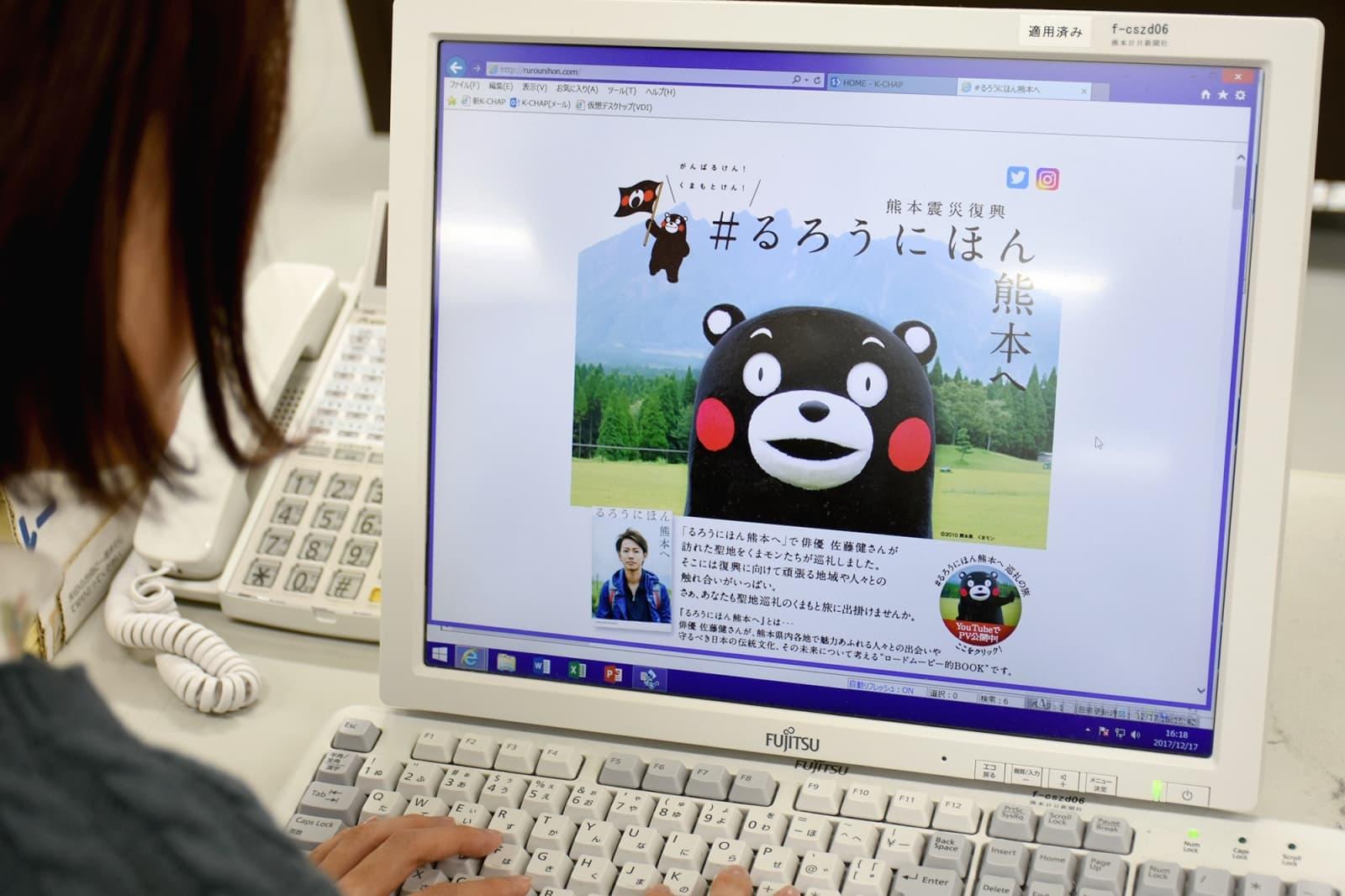 俳優の佐藤健さんが熊本の魅力を紹介した本を映像化した「熊本震災復興#るろうにほん熊本へ」のホームページ