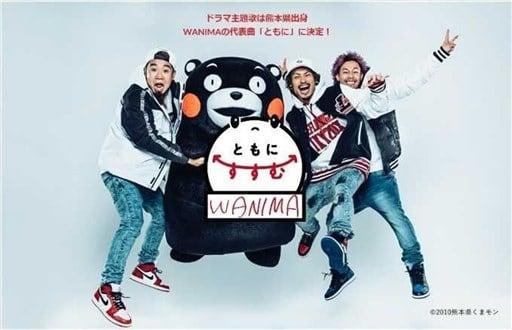 WANIMAの3人が被災地・熊本へのメッセージを寄せている県制作ドラマの公式サイト