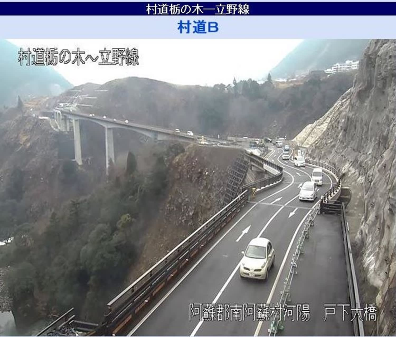 国土交通省熊本復興事務所が配信している長陽大橋ルートのリアルタイムの画像