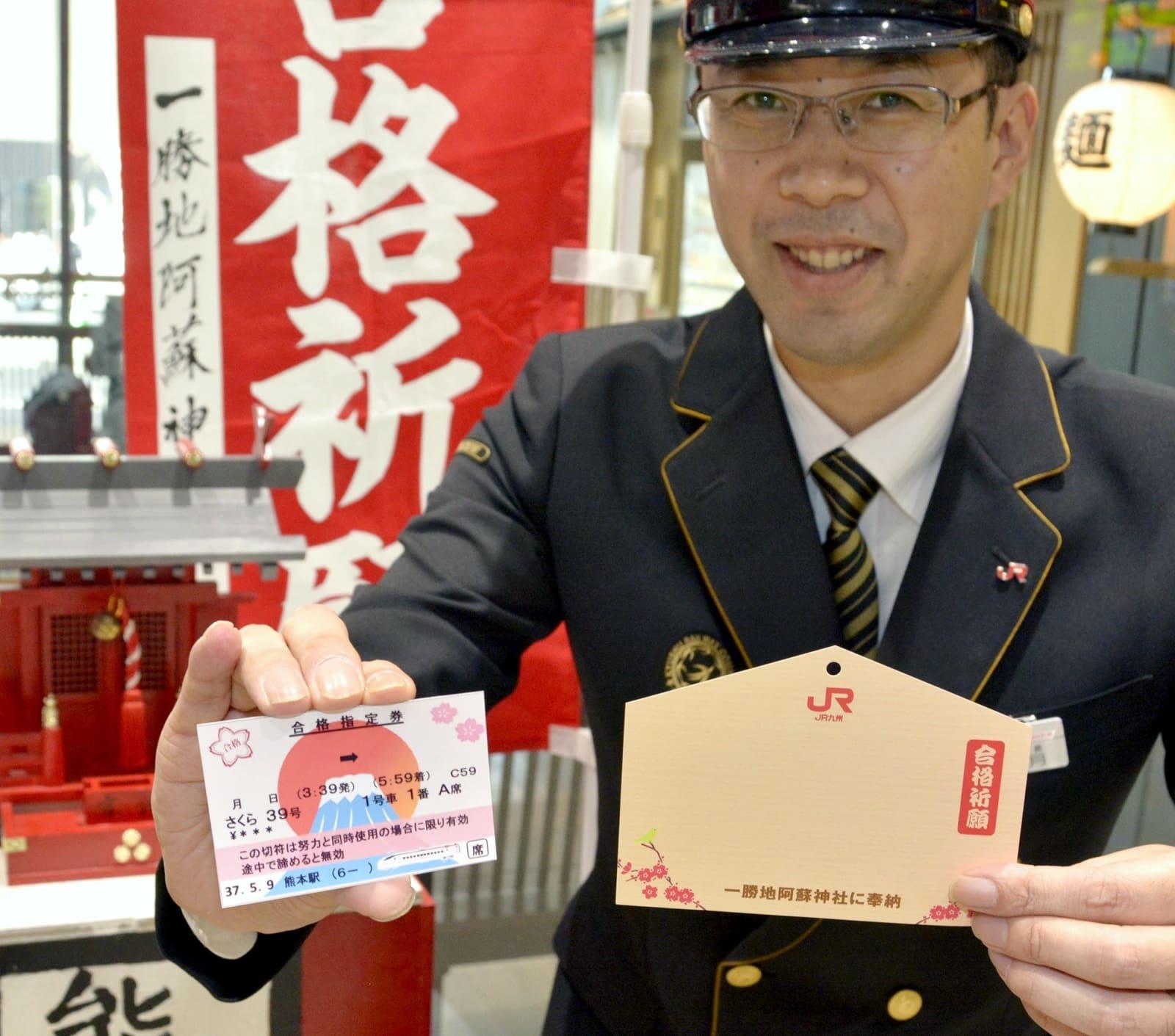 JR熊本駅で配布している合格指定券(左)と合格祈願絵馬