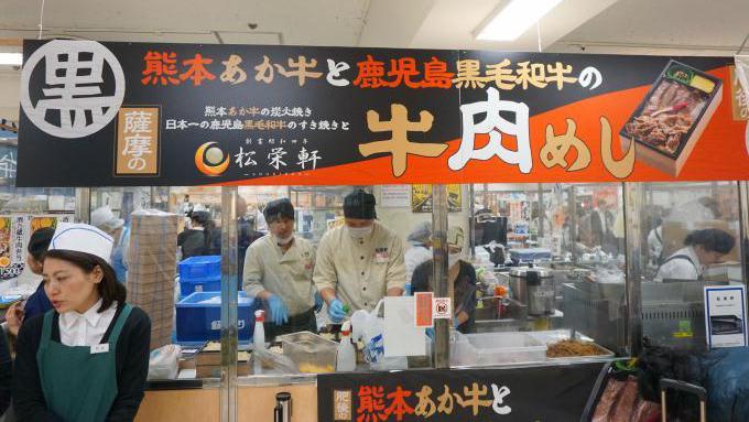 京王百貨店 新宿店 松栄軒 ブース