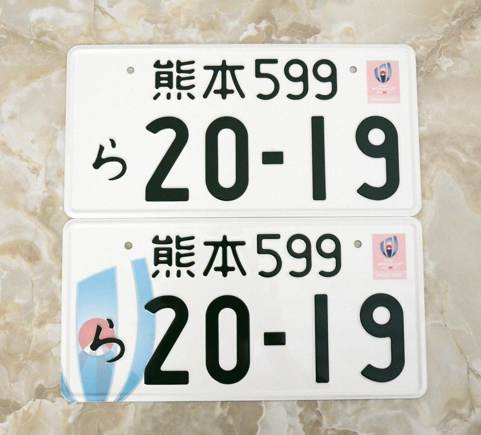 右上にラグビーW杯日本大会の公式ロゴマークが入ったナンバープレート