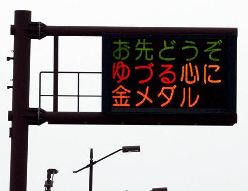 平昌冬季五輪に合わせて県警が交通情報板で表示している標語