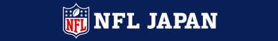 NFL日本公式サイト