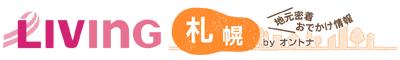 リビング札幌Web