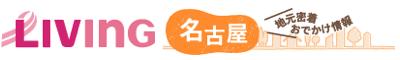 リビング名古屋Web