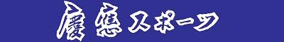 慶應スポーツ新聞会