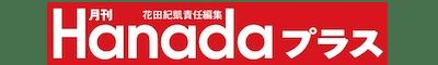 Hanadaプラス