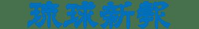 琉球新報Style