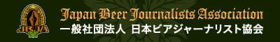 日本ビアジャーナリスト協会