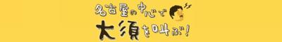 名古屋の中心で大須を叫ぶ