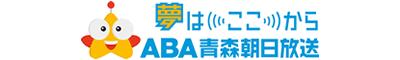 ABA青森朝日放送