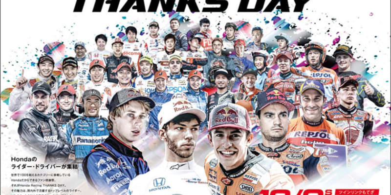 「Honda Racing THANKS DAY 2018」を開催