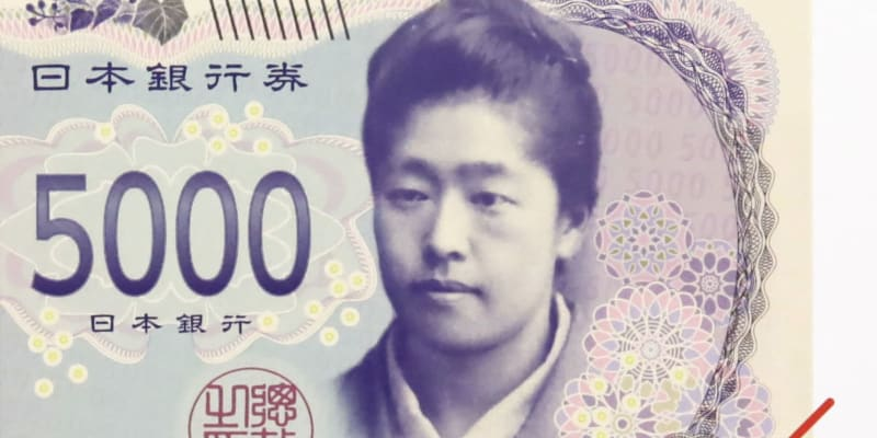 新紙幣、津田梅子の写…