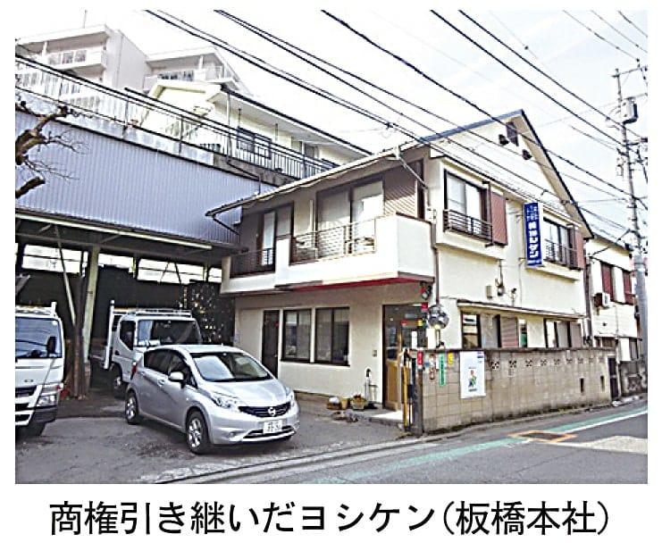 廃業した石田忠商店の商権、ヨシ...