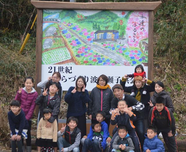 波平瀬地区の風景が描かれた看板(柿本久雄さん提供)