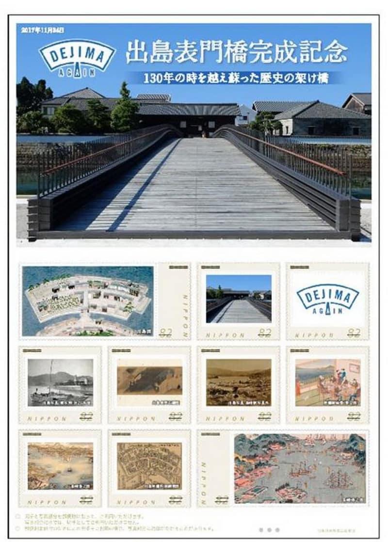 出島表門橋の完成を記念したオリジナルフレーム切手の見本