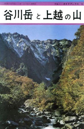 復刻版が発売された「谷川岳と上越の山」