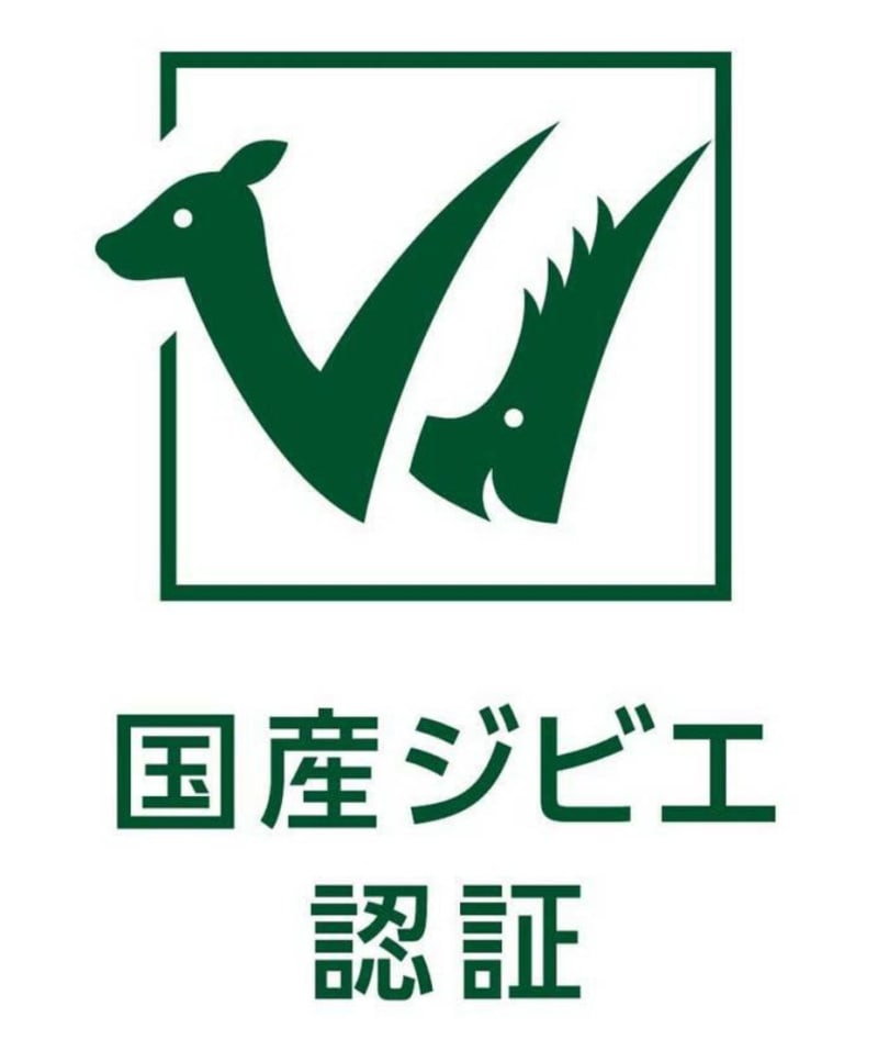 農水省が商標登録出願中の国産ジビエ認証制度のロゴマーク