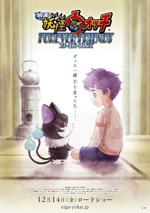 今作のティザーポスター。謎の猫妖怪「猫又」と主人公シン - (C)LEVEL-5/映画『妖怪ウォッチ』プロジェクト 2018 (C)LEVEL-5 Inc.
