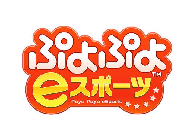 PS4/スイッチ『ぷよぷよeスポー...