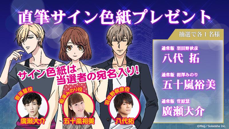 TVアニメ『終電後、カプセルホテ...
