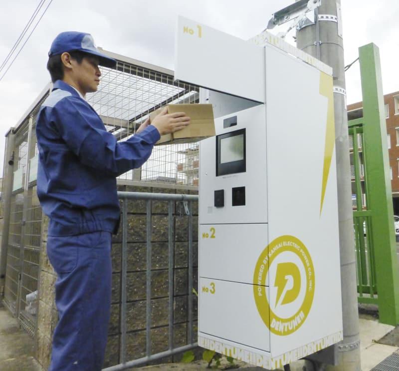関西電、電柱に宅配ロッカー設置 京都で初試行、全国初