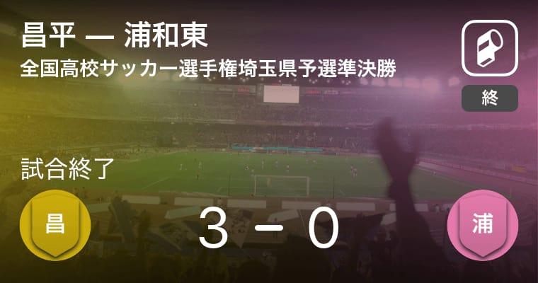 全国高校サッカー選手権埼玉県予...