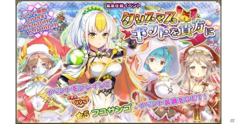flower knight girl 新イベント クリスマスギフトを貴方に 開催 dmm