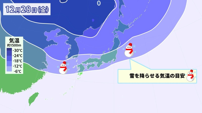 年末寒波 28日(金)頃が寒さの...