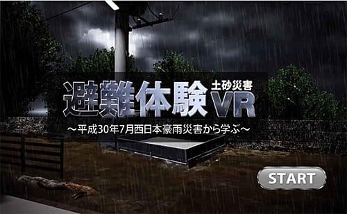 理経、土砂災害の疑似体験が可能なVRコンテンツ 画像