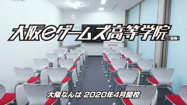 eスポーツを学びながら高校卒業資格が取得できる「大阪eゲームズ高等学院」が2020年開校