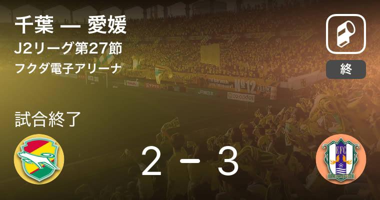 【J2第27節】愛媛が千葉から逆転勝利