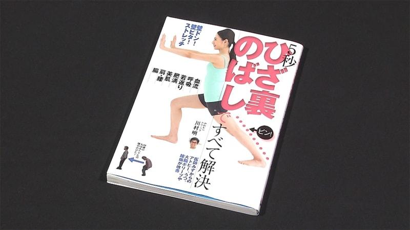 中高年女性に大人気! カンタン「ひざ裏のばし」 画像