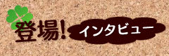 【登場!インタビュー】伊丹阪急駅東商店会理事 福田 大さん
