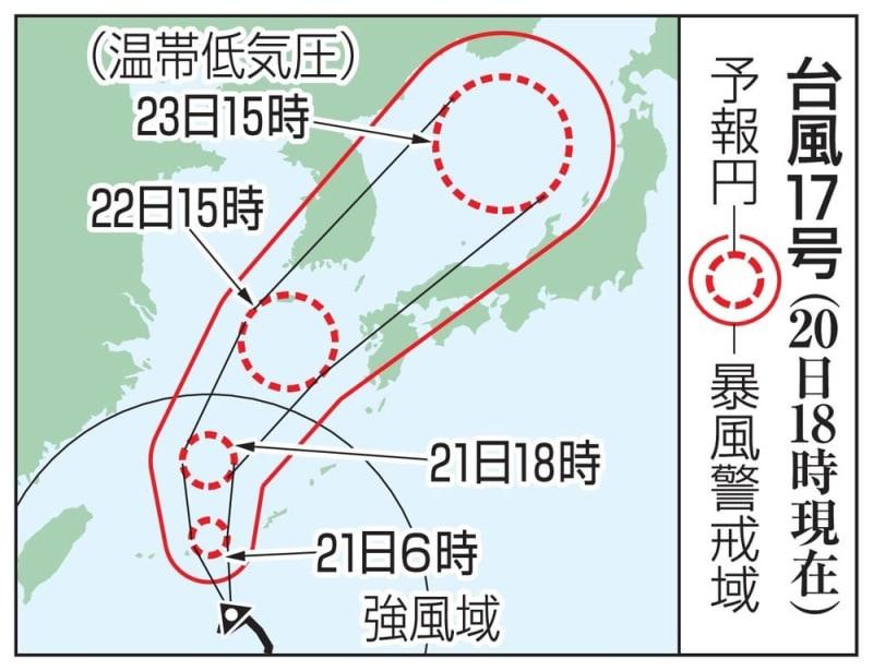 台風17号、3連休は風雨警戒を 21日に沖縄に最接近
