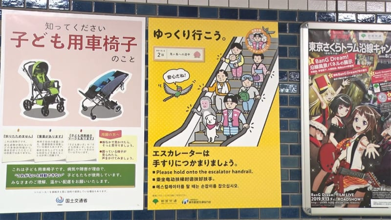 進化形! 駅マナーポスター 桃太郎 & ムンクの叫び 好評 画像