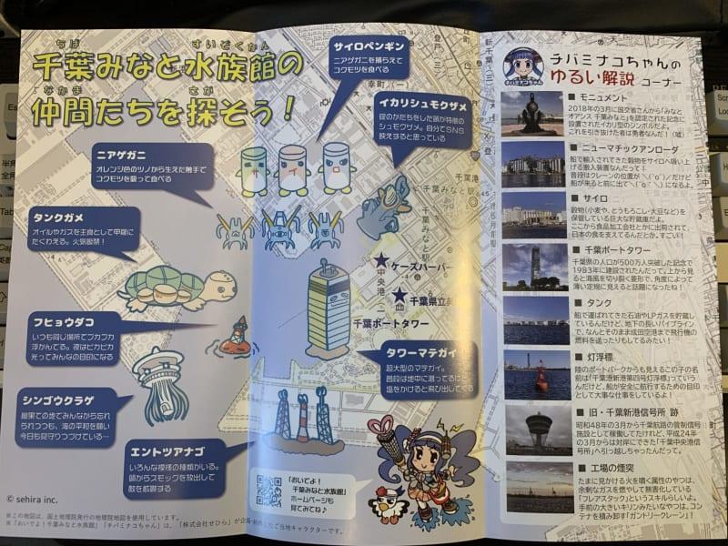 千葉中央港を「ゆるキャラ」で楽しむ!観光リーフレット登場