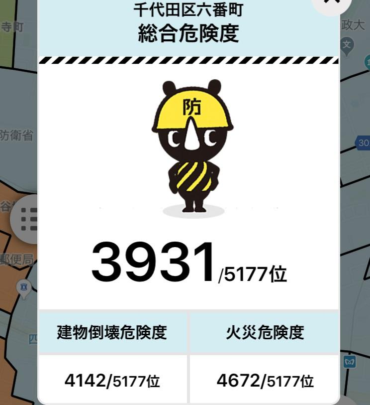 避難所の場所に浸水のリスクまで。都民はこの無料アプリ入れておいて!