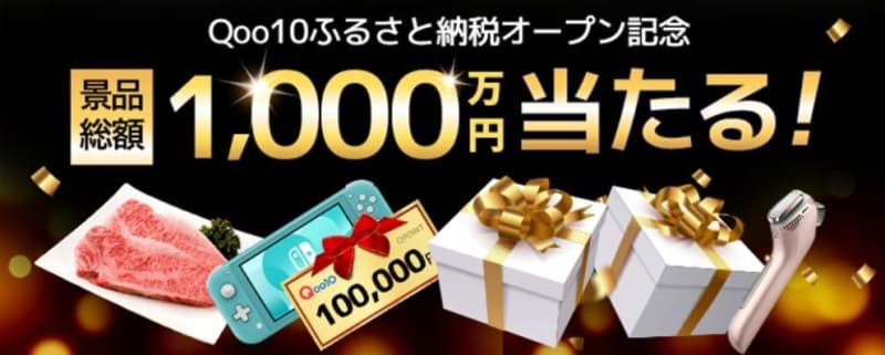 旅行券や松坂牛など総額1000万円! 超お得なふるさと納税見逃さないで。