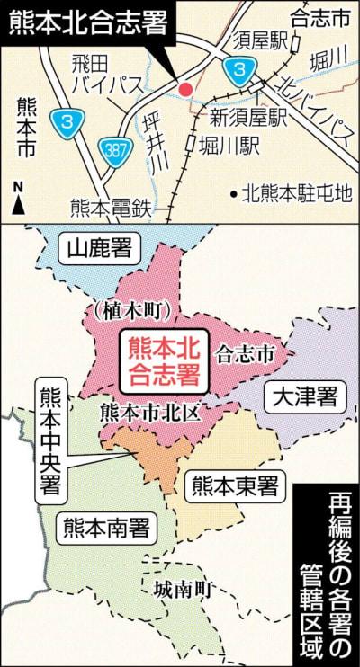 熊本北合志署の管轄図