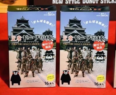 熊本城おもてなし武将隊を起用した「黒糖ドーナツ棒」