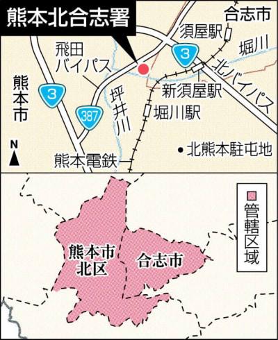 合志北警察署管内地図