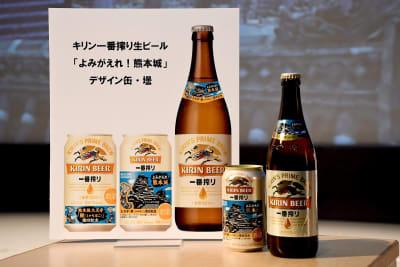 熊本城復興支援キリンビール