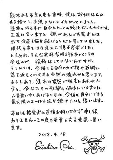 尾田栄一郎さんメッセージ