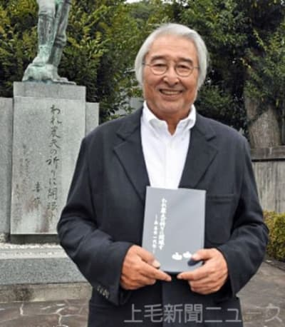 キノコ懸けた一代記 桐生出身の森喜作 長男が生涯追う本出版