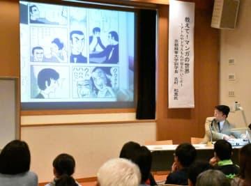 漫画本の一場面を紹介しながら作者の意図を解説する吉村さん