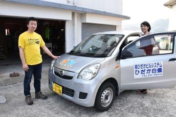 「カーシェアリング」に活用してほしいと軽自動車を提供したひだかビルシステムの日高さん(右)と吉澤代表理事