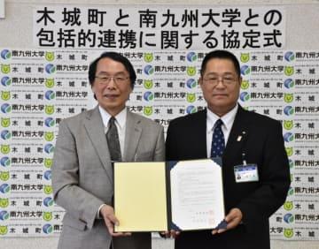 包括的連携協定を結んだ木城町の半渡町長(右)と南九州大の寺原学長