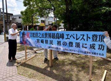 立花さんのエベレスト登頂成功を受け、綾町中心部に設置された看板=20日午後